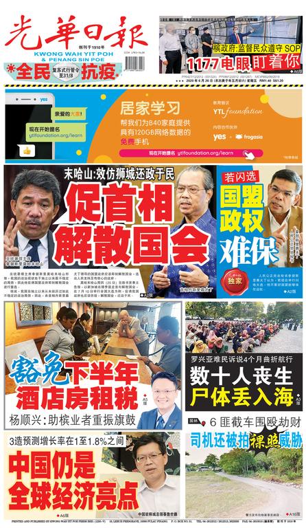 光華日報(晚报)2020年06月26日