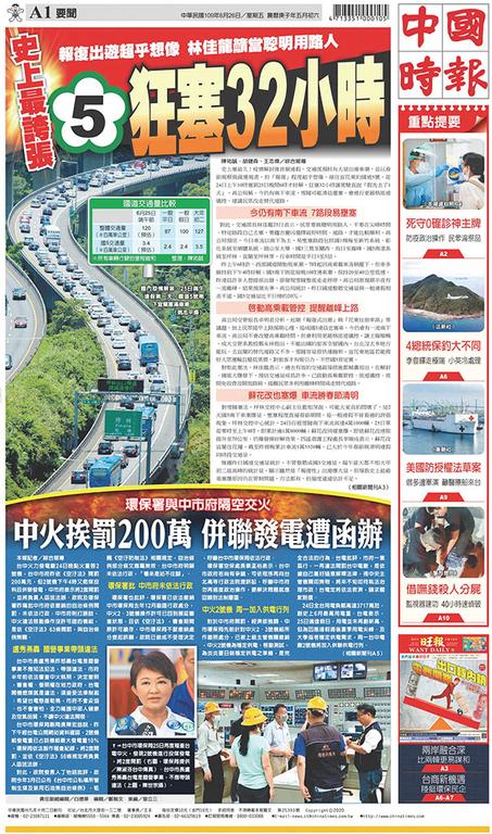 中國時報 2020年6月26日