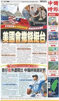 中國時報 2020年6月28日