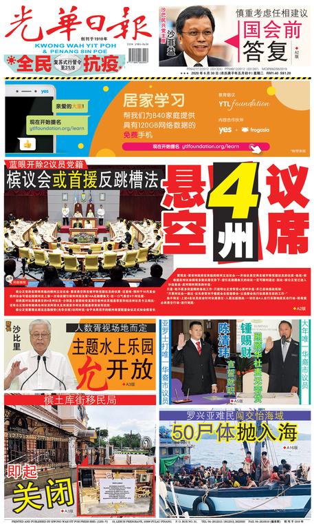 光華日報(晚报)2020年06月30日