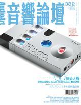 音響論壇電子雜誌 第382期 7月號