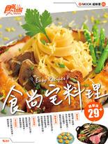 食尚宅料理 食尚玩家eMOOK 60