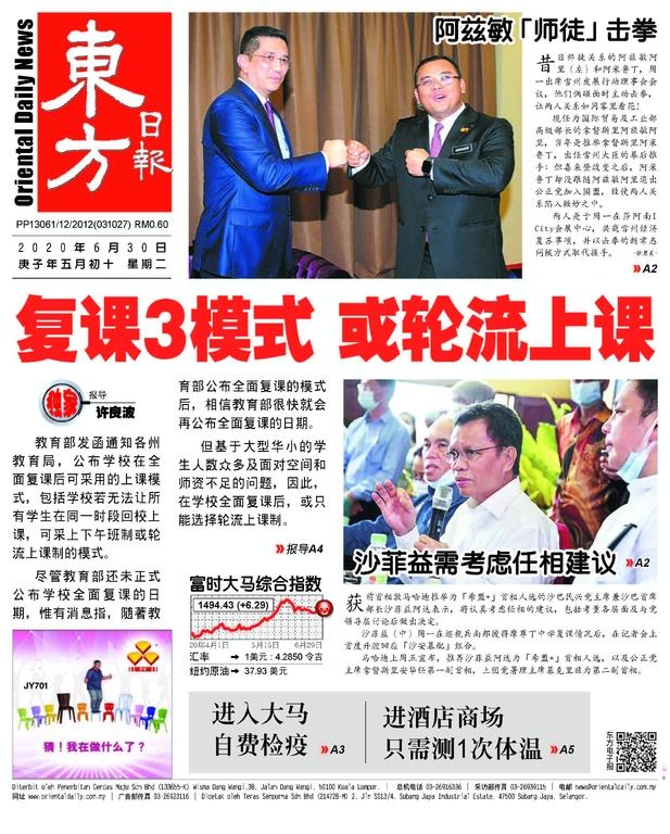 東方日報 2020年06月30日