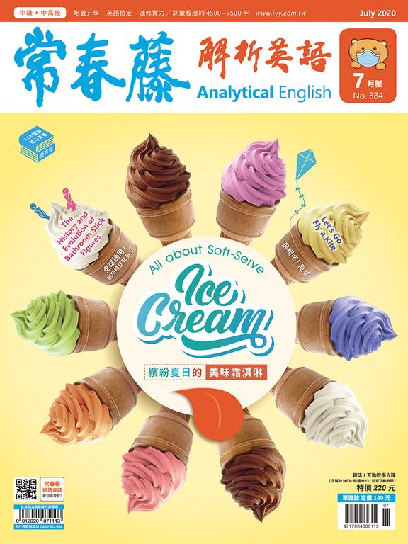 常春藤解析英語 7月號/2020 第384期