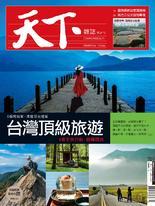 【天下雜誌 第701期】台灣頂級旅遊