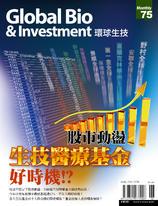 《環球生技月刊》VOL.75期