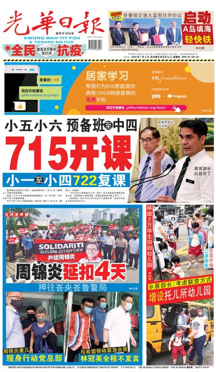 光華日報(晚报)2020年07月02日