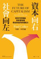 社會向左,資本向右:新世代的階級與貧富裂痕,尋找修復的終極解方
