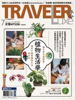 TRAVELER Luxe旅人誌 7月號/2020 第182期