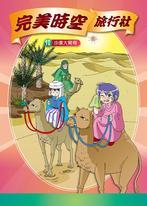 完美時空旅行社(10):科學漫畫