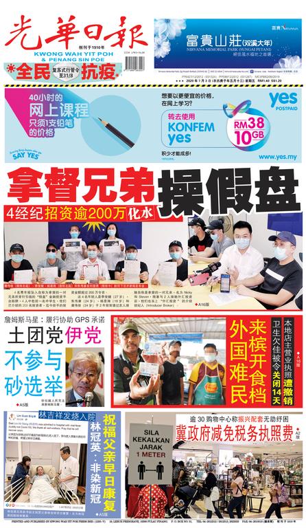 光華日報(晚报)2020年07月03日