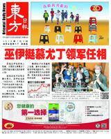 東方日報 2020年07月03日