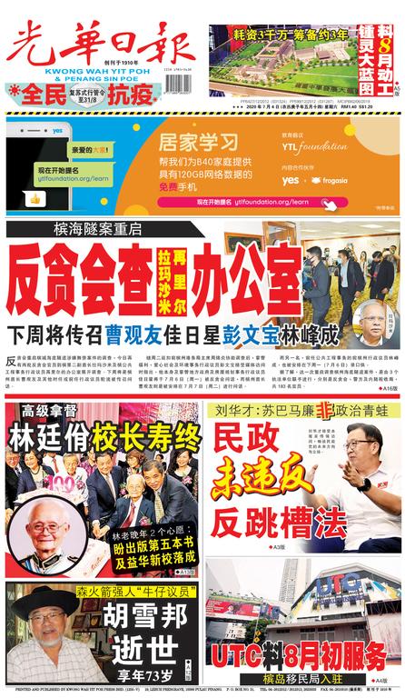 光華日報(晚报)2020年07月04日