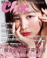CHOC恰女生(224期)2020年7月號
