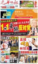 光華日報2020年07月04日