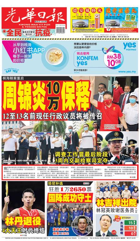 光華日報2020年07月05日