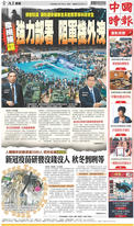中國時報 2020年7月6日