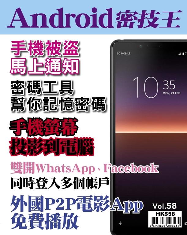 Android 密技王#58【手機被盜馬上通知】