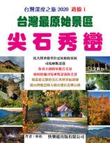 台灣最原始景區—尖石秀巒