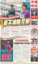 中國時報 2020年7月8日