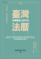 臺灣法曆:法律歷史上的今天(1-6月)