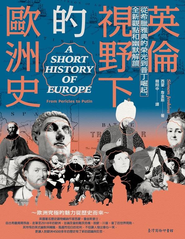 英倫視野下的歐洲史:從希臘雅典的榮光到普丁崛起,全新觀點和幽默解讀