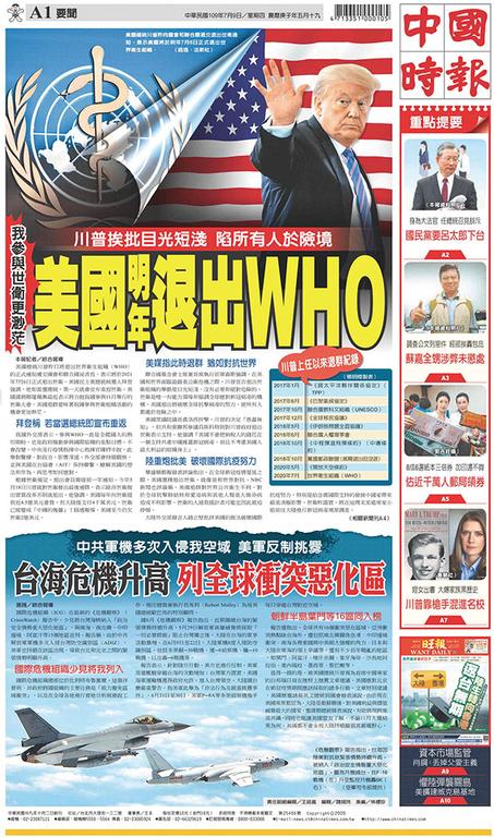 中國時報 2020年7月9日
