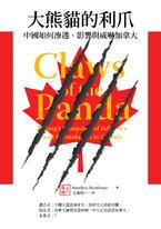 大熊貓的利爪:中國如何滲透、影響與威嚇加拿大