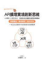 你今天AR了沒?AR擴增實境創新思維:AR傳教士白璧珍教你