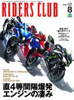 RIDERS CLUB 2020年8月號 No.556【日文版】