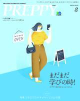 PREPPY 2020年8月號 【日文版】