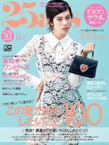 25ans 2020年8月號 【日文版】
