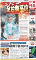 中國時報 2020年7月11日