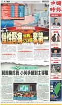 中國時報 2020年7月12日