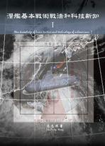 潛艦基本戰術戰法和科技新知Ⅰ