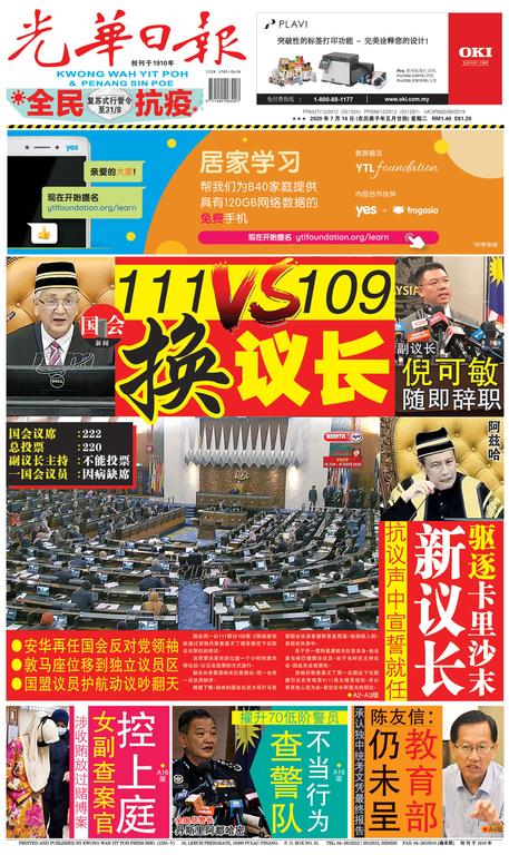 光華日報(晚报)2020年07月14日
