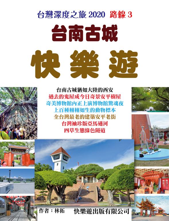 台南古城快樂遊  台灣深度之旅2020