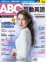 ABC互動英語雜誌2020年8月號NO.218