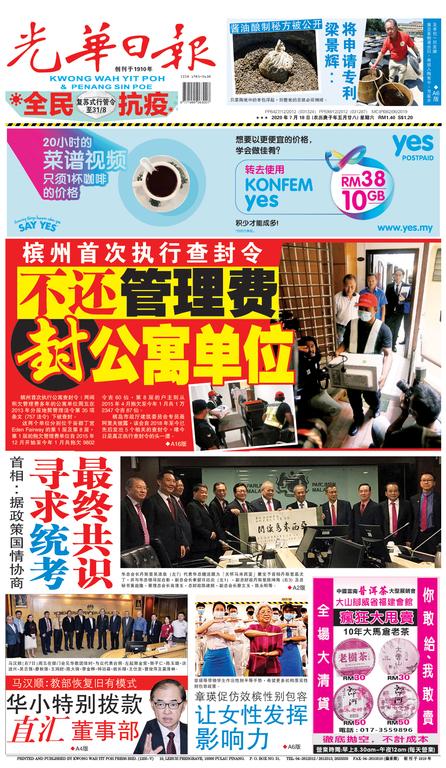 光華日報(晚报)2020年07月18日