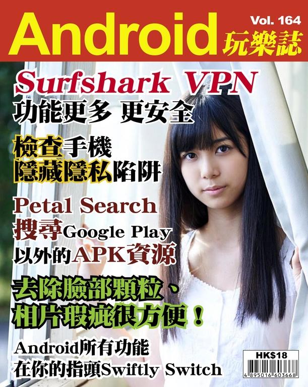 Android 玩樂誌 Vol.164【Surfshark VPN使用手冊】