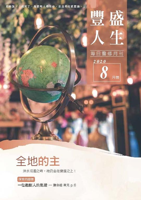 《豐盛人生》靈修月刊【繁體版】2020年8月號