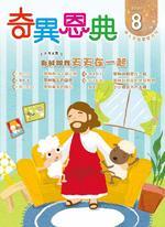 《奇異恩典》兒童靈修月刊2020年8月號