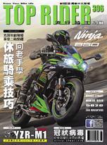 流行騎士Top Rider【396期】