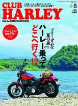 CLUB HARLEY 2020年8月號 Vol.241【日文版】