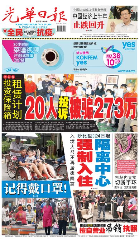 光華日報(晚报)2020年07月22日
