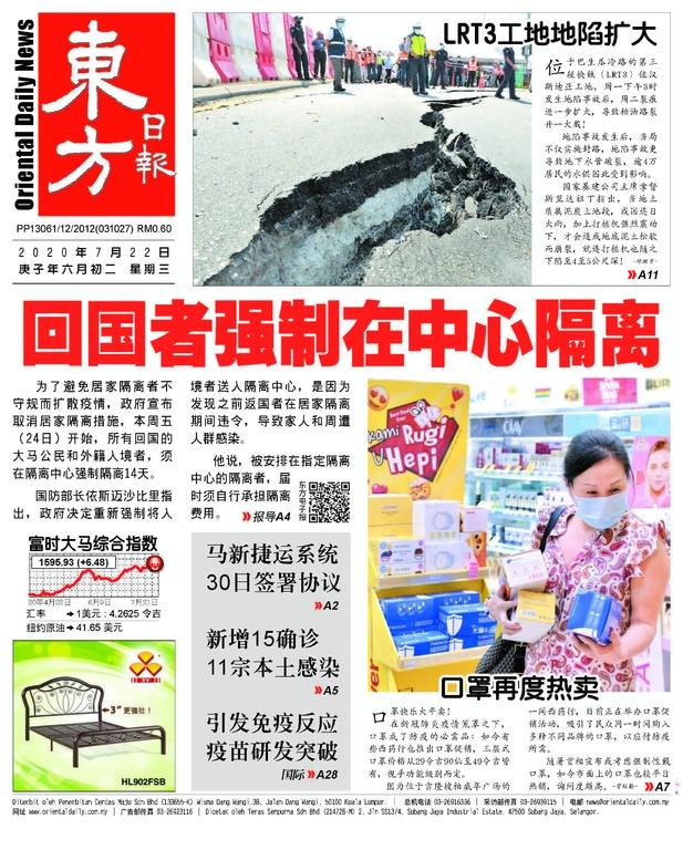 東方日報 2020年07月22日