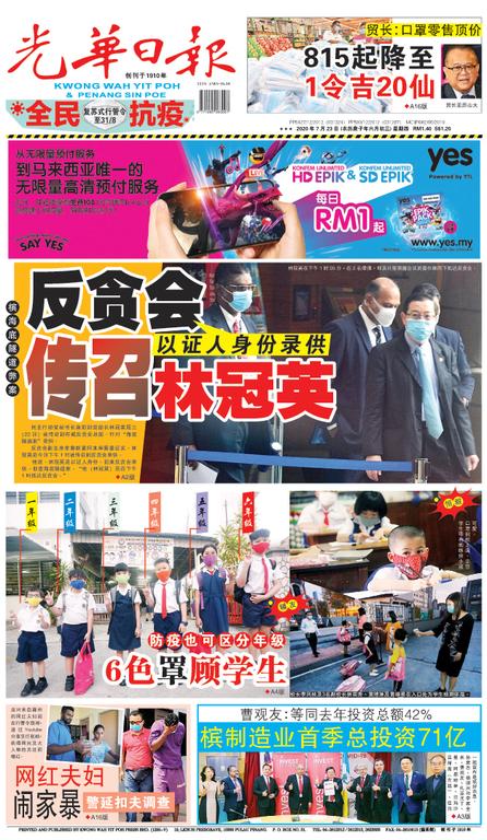光華日報(晚报)2020年07月23日
