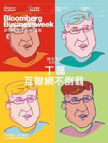 《彭博商業周刊/中文版》第199期