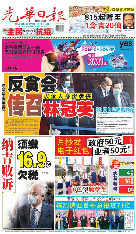 光華日報2020年07月23日