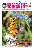 新一代兒童週報(第146期)